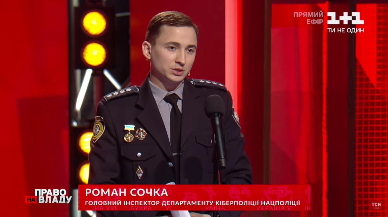 Роман Сочка