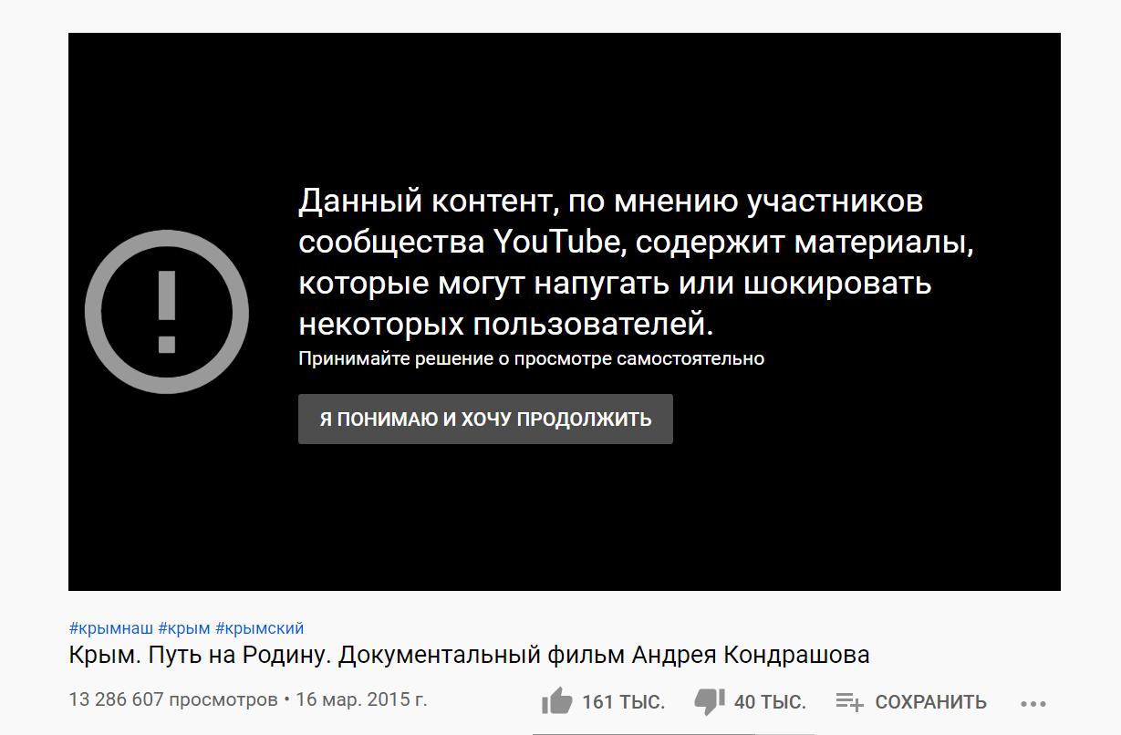 """YouTube обмежив фільм """"Крим. Шлях на батьківщину"""""""