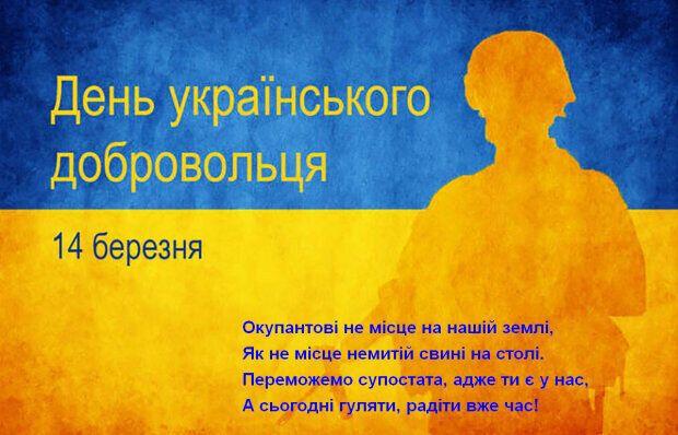 Открытка в День украинского добровольца