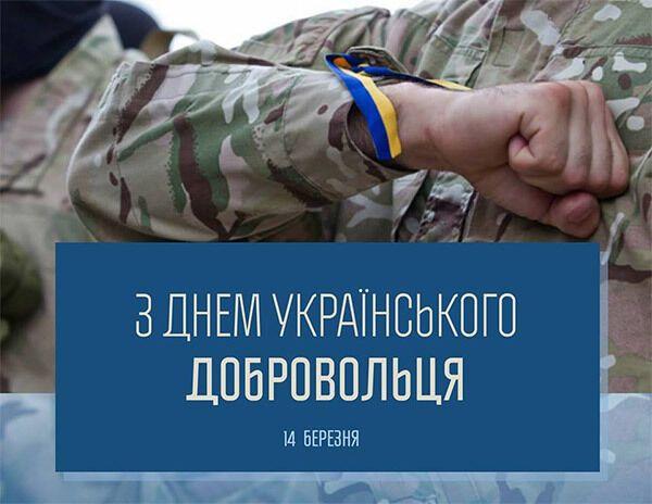 Картинка в День украинского добровольца