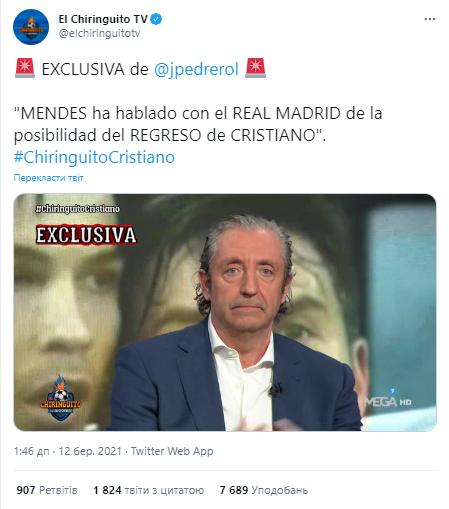 "Роналду може повернутися в ""Реал"""