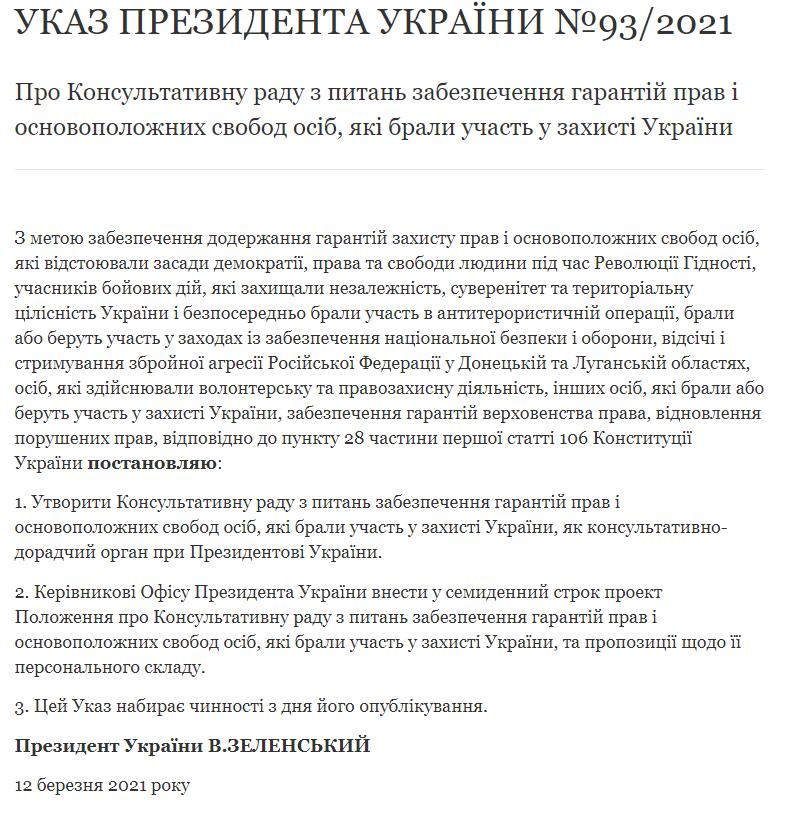 Зеленский создал новый орган для помощи защитникам Украины