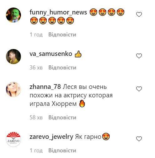 Комментари фанатов