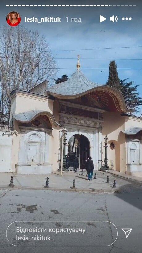 Леся Никитюк показала Стамбул