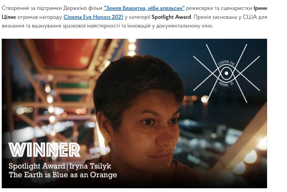 """Стрічка """"Земля блакитна, ніби апельсин"""" отримала американську премію"""