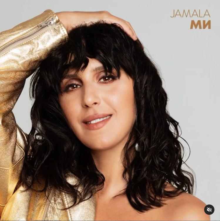 """Джамала выпустила альбом под названием """"Мы"""""""