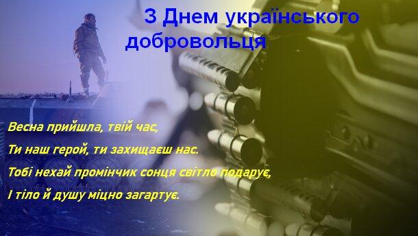Пожелания в День украинского добровольца