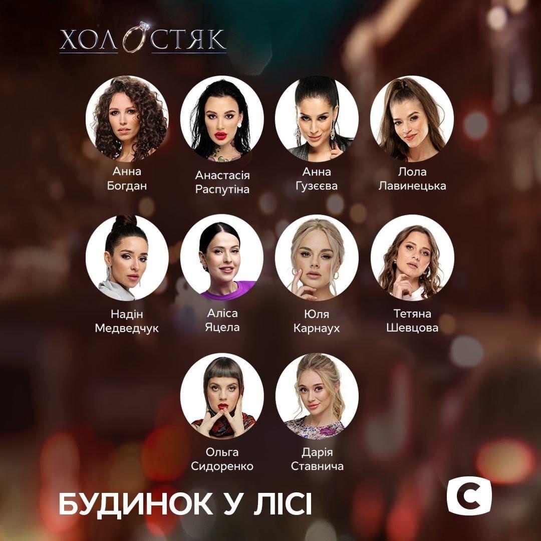 """Участницы шоу """"Холостяк"""""""