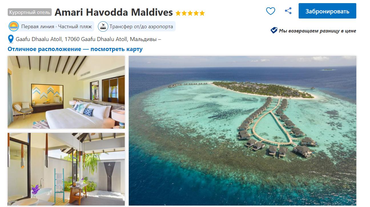 Курортный комплекс Amari Havodda Maldives.