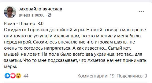 Вячеслав Заховайло удивлен результатом в Риме