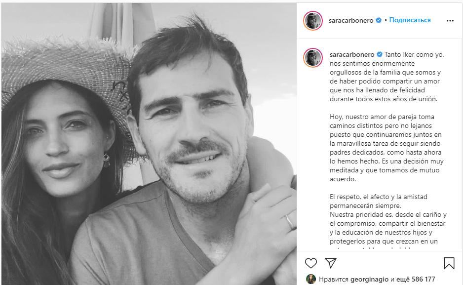 Касільяс розлучився з Карбонеро