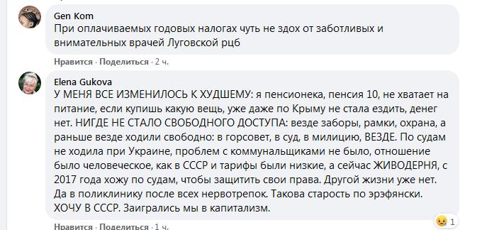 """Новости Крымнаша. """"Тоска по сытой и беззаботной жизни превратила Украину для многих ватников в новый СССР"""""""