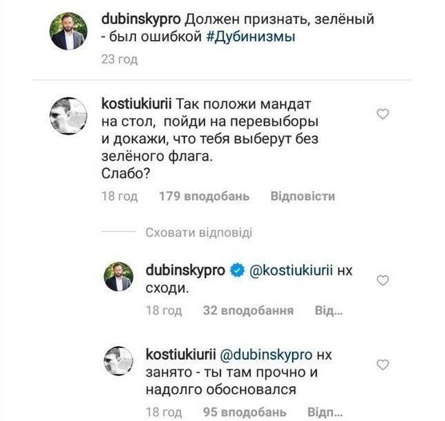 Ссора чиновников в сети