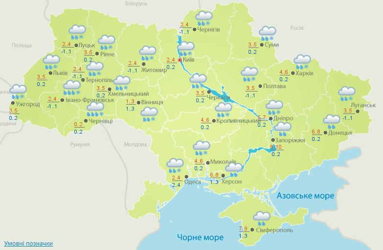 Прогноз погоды в Украине на 17 марта