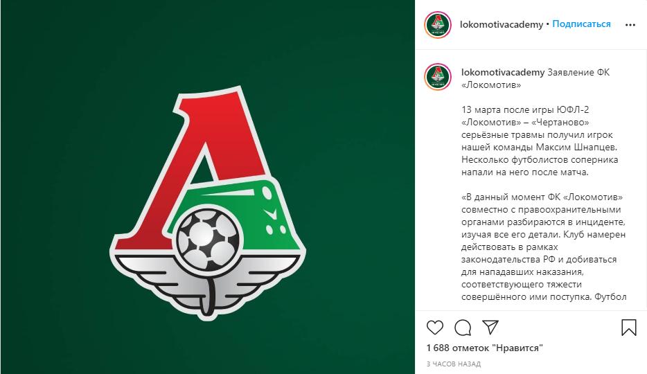 """""""Локомотив"""" зробив заяву"""