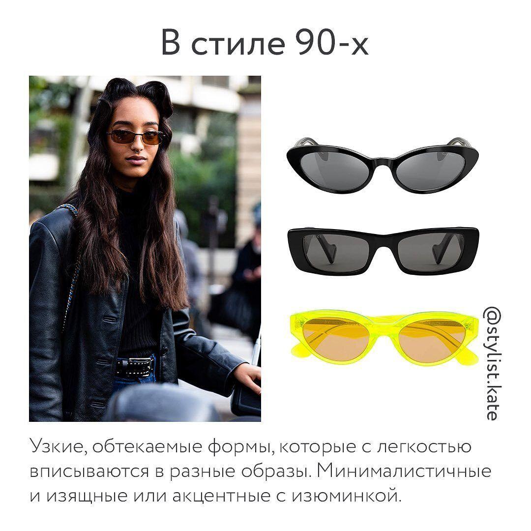 Как выглядят очки в стиле 90-х