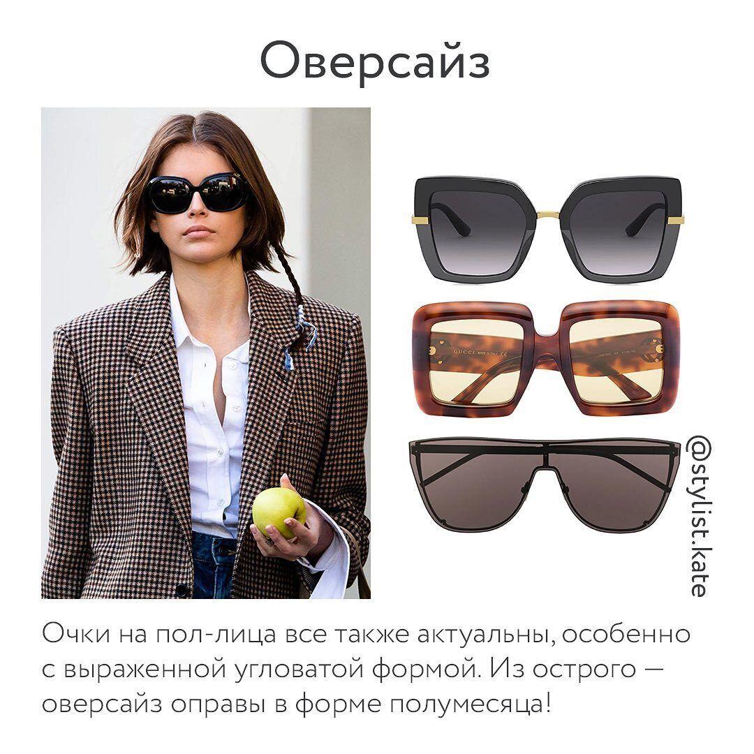 Как выглядят очки в стиле оверсайз