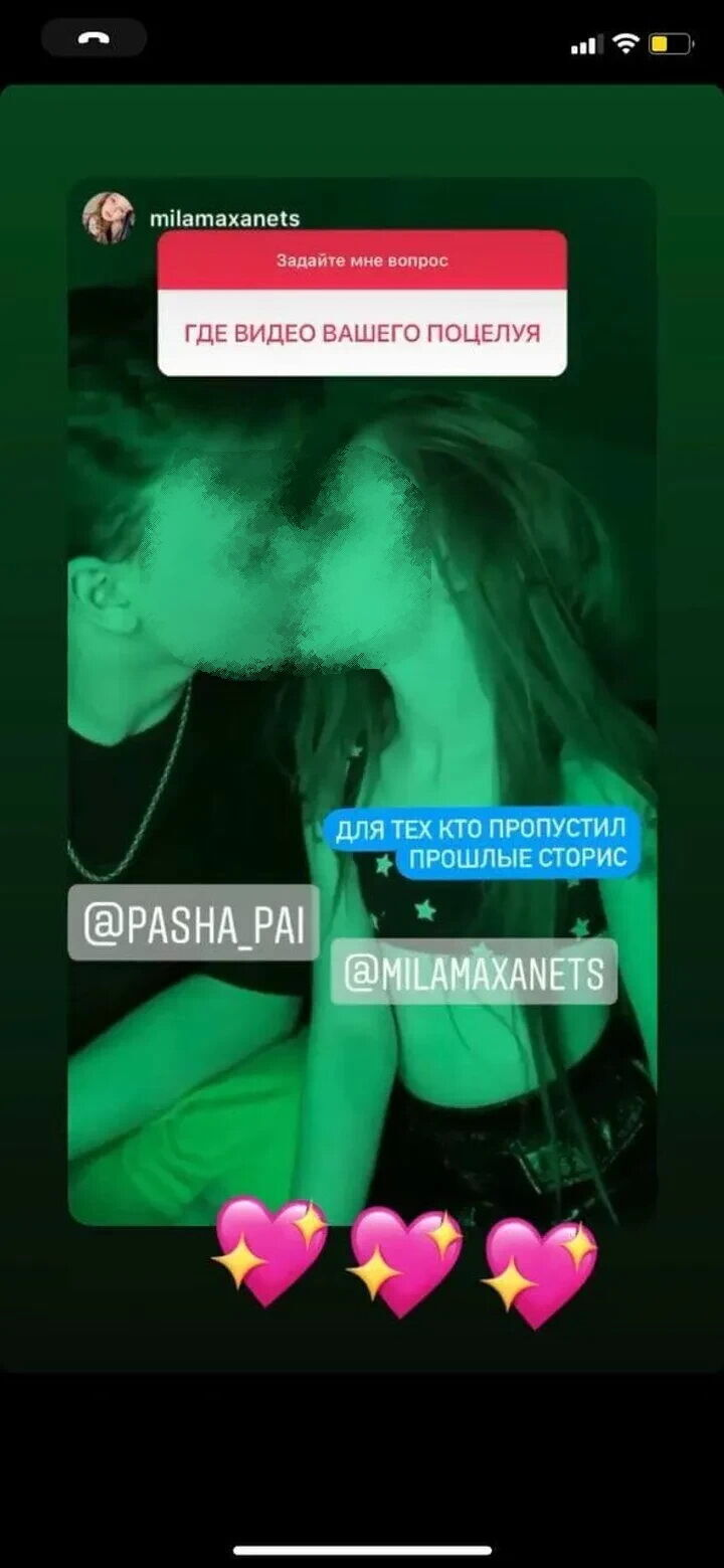 8-летняя Милана Маханец и 13-летний Паша Пай показывают поцелуи на камеру