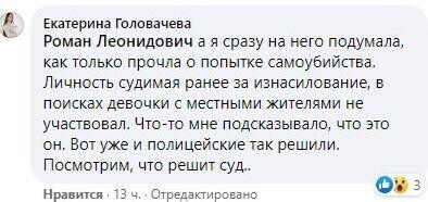Підозрюваний у вбивстві Маші Борисової виявився раніше судимим за зґвалтування, – волонтер