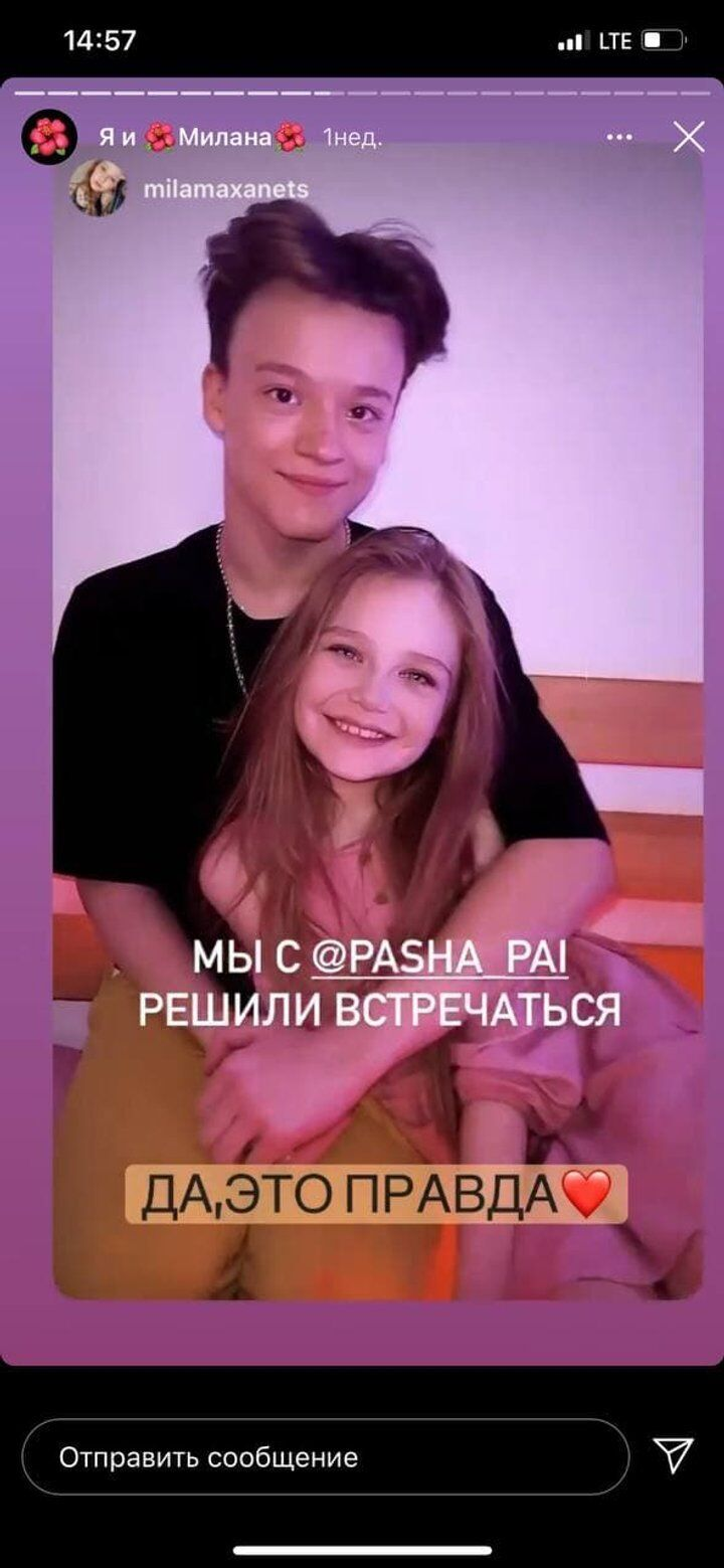 8-річна українка завела стосунки з 13-річним блогером