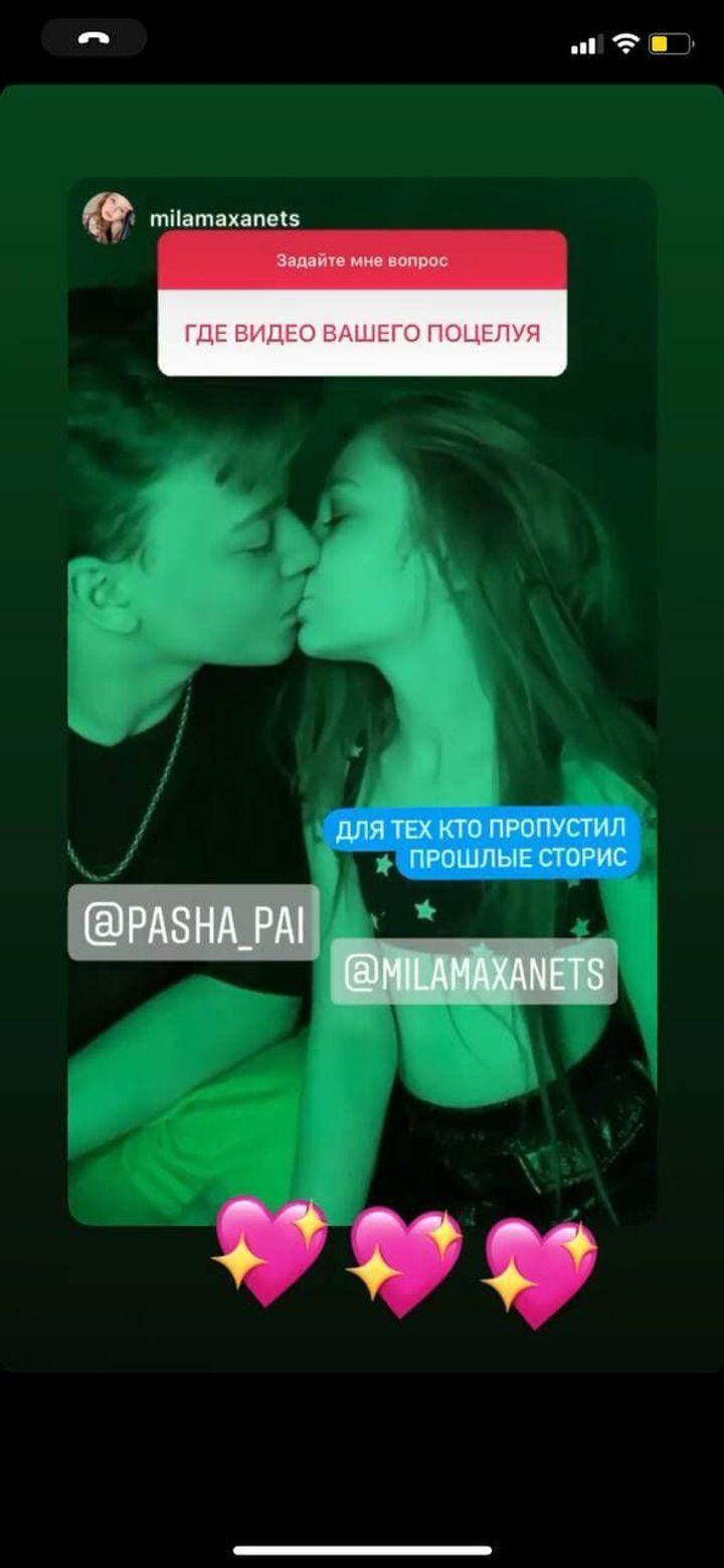 8-річна Мілана Маханець і 13-річний Паша Пай показують поцілунки на камеру