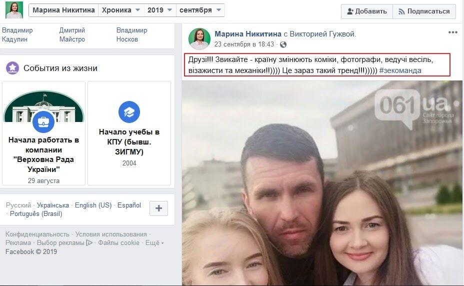 Реакция Никитиной на скандал с мужем-помощником