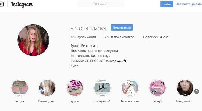 Страница помощницы Никитиной в Instagram