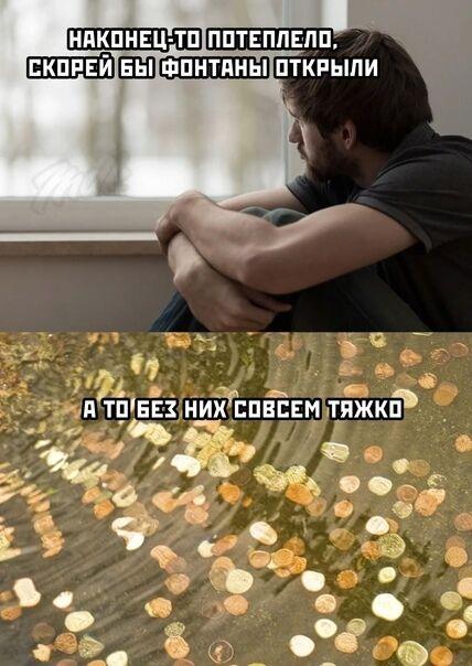Мем про фонтани