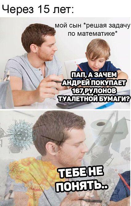 Мем про коронавірус