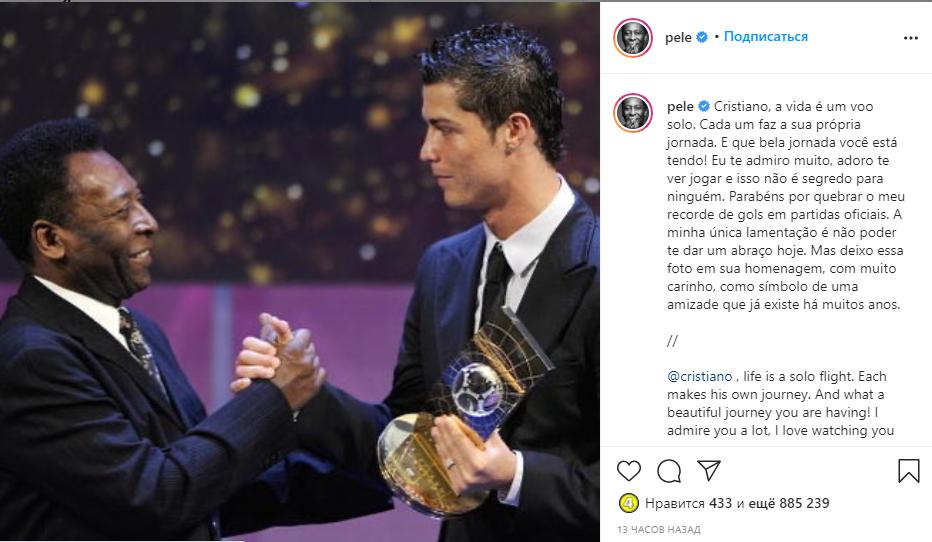 Пеле поздравил Роналду с рекордом