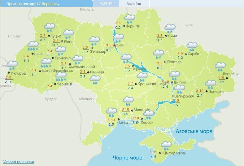 Прогноз погоди в Україні на 17 березня.