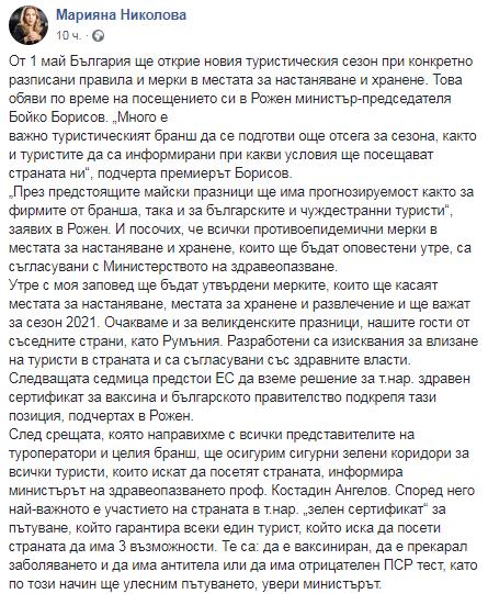 Пост Марьяны Николовой об открытии туристического сезона в Болгарии