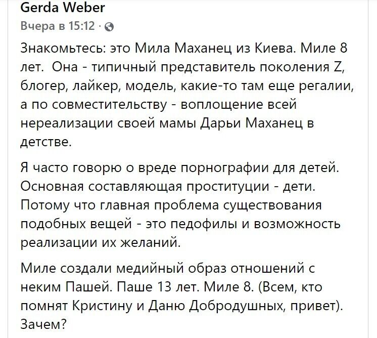 Скриншот публикации в Facebook.