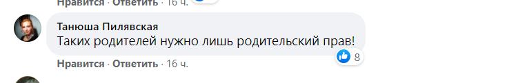 Украинцы возмутились поведением детей