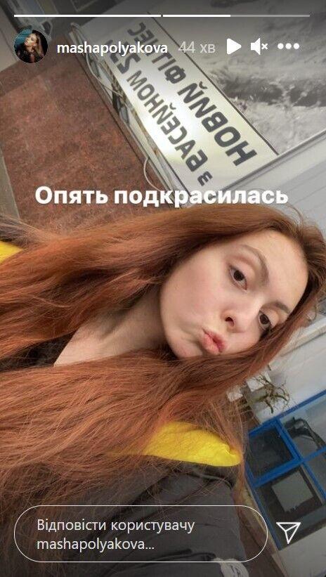 Маша Полякова покаазала новый цвет волос
