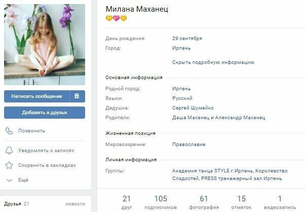 Страница Миланы Маханец в социальной сети