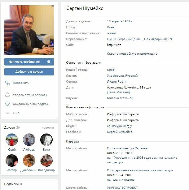 Страница Сергея Шумейко в социальной сети