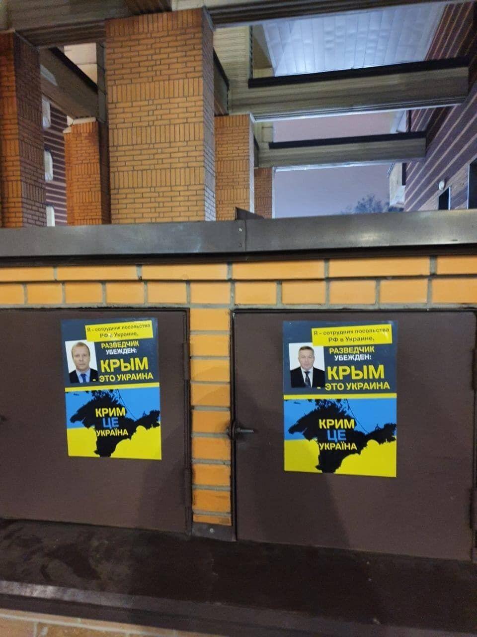 Открытки и плакаты о Крыме разместили и у посольств других государств в Киеве