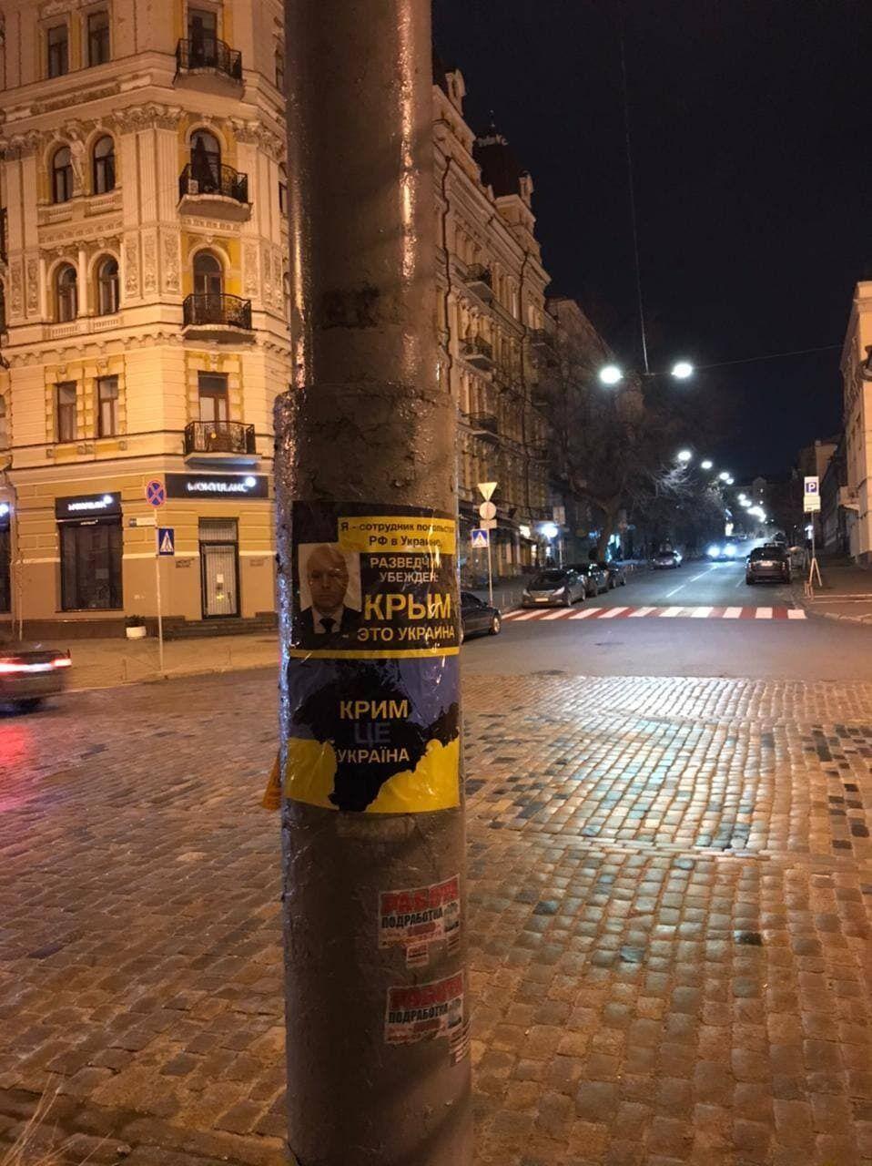 """Плакаты с """"признаниями"""" оккупантов Крыма в центре Киева"""