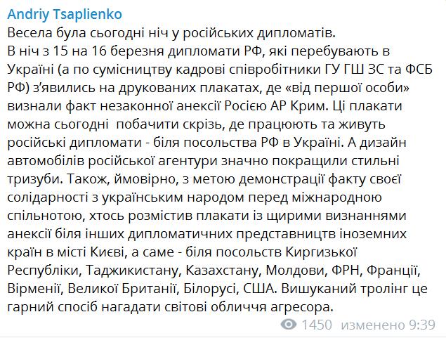 Андрей Цаплиенко