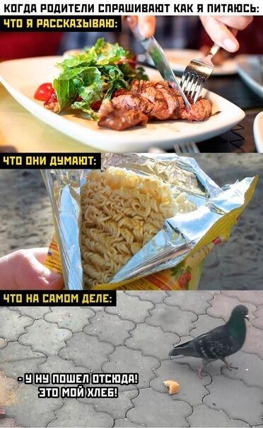 Мем про харчування