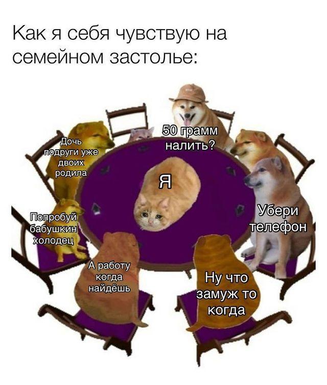 Мем про сімейне застілля