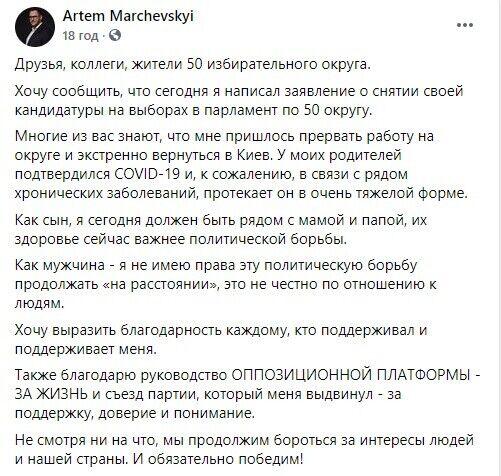 Марчевський пояснив причини зняття своєї кандидатури