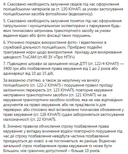Пост Алексея Билошицкого о повышении штрафов