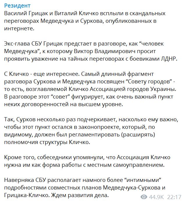 "Фейк про Кличка на каналі ""Резидент"""