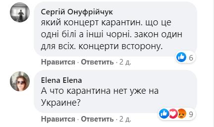 Полякову розкритикували в мережі за концерти