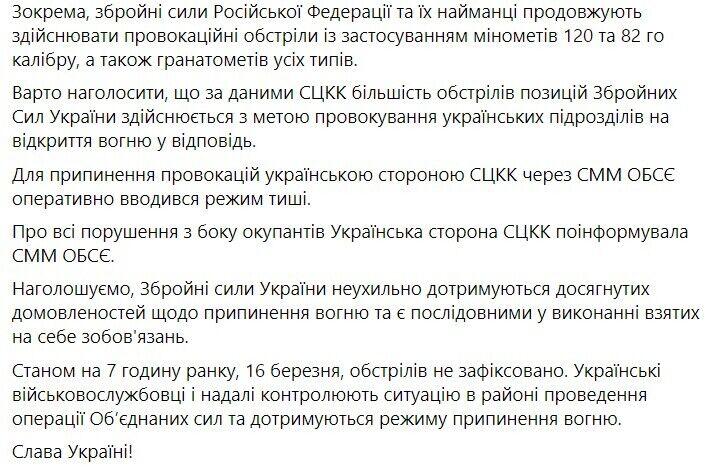 Зведення про ситуацію на Донбасі за 15 березня