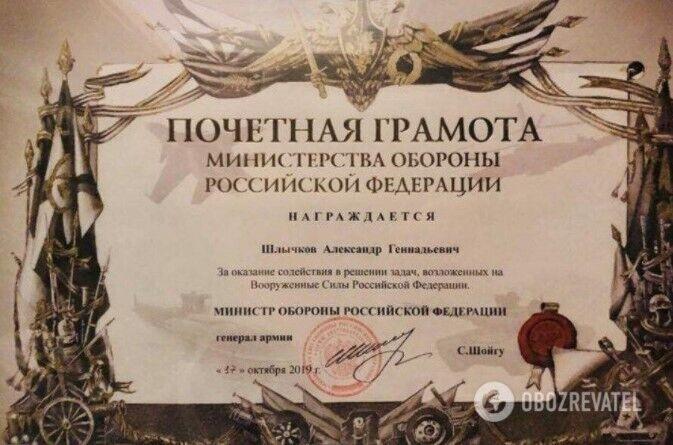 Грамота Шличкова