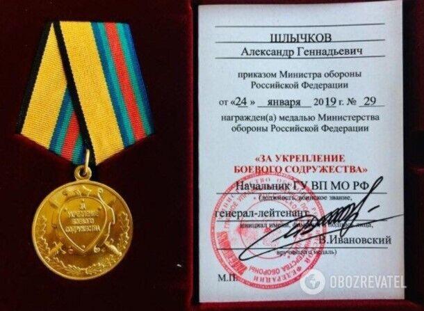 Нагорода Шличкова