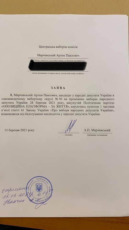 Марчевський зняв свою кандидатуру з довиборів до ВРУ